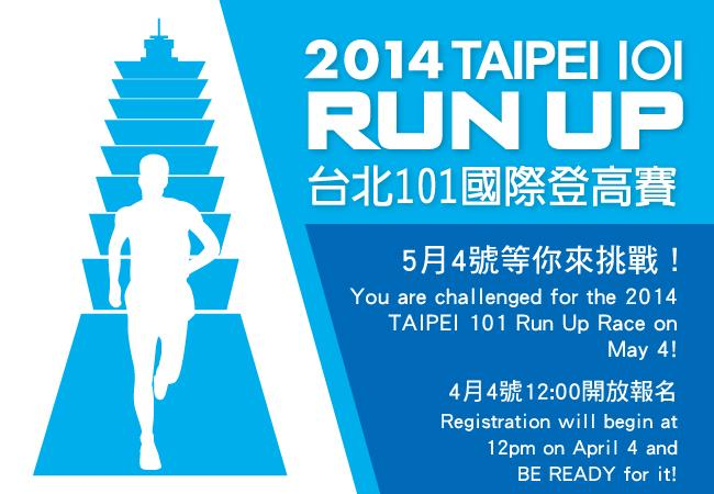 Taipei-101-run-up-2014
